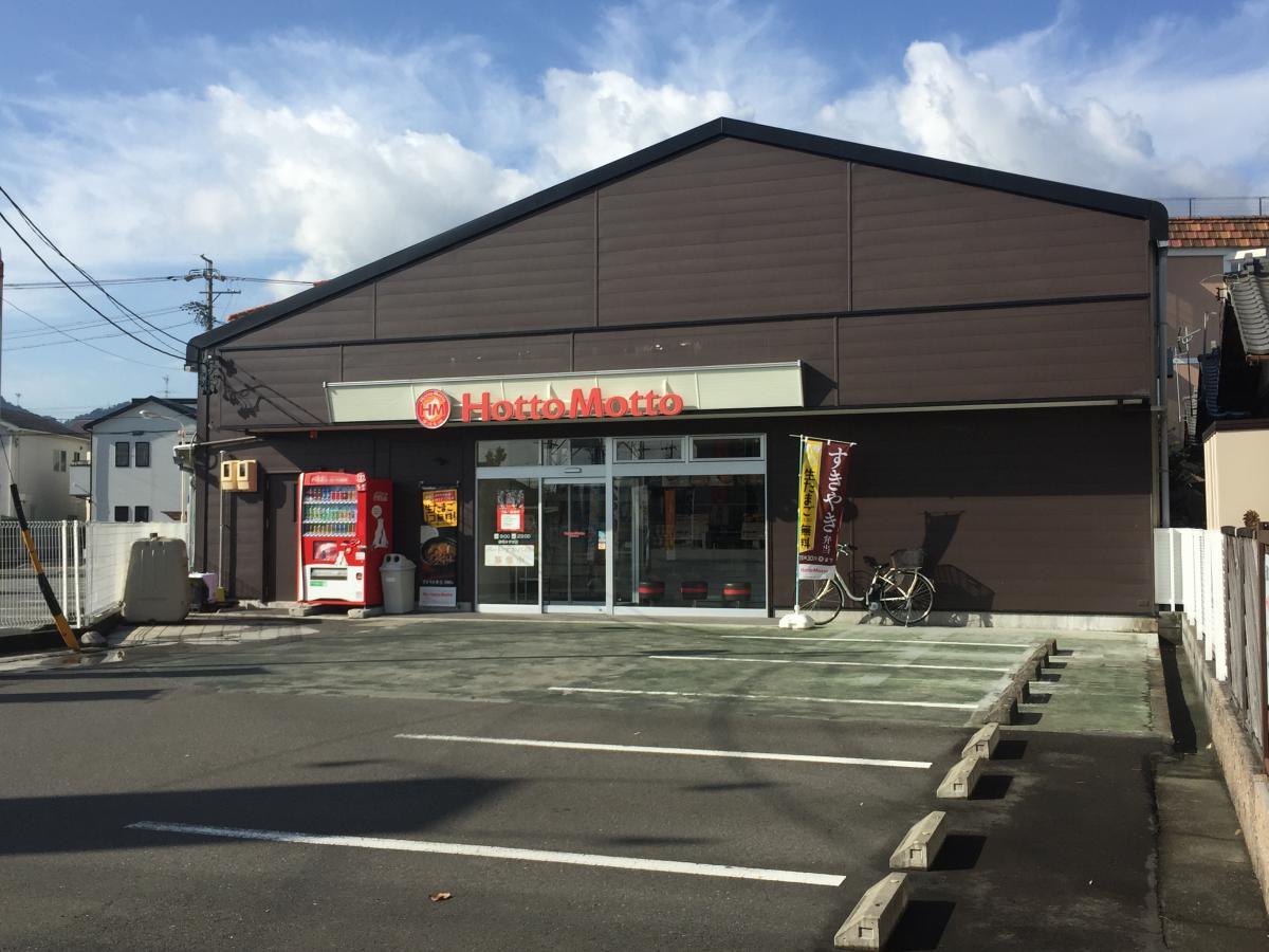 ほっと もっと 静岡 お弁当 メニューを見る ほっともっと