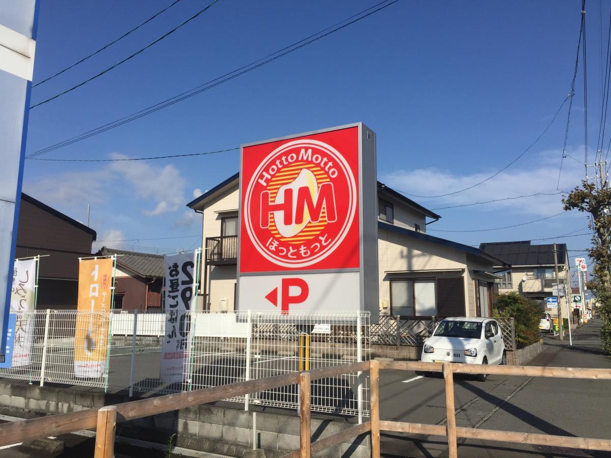ほっと もっと 静岡 静岡県内のほっともっと 店舗一覧-70件