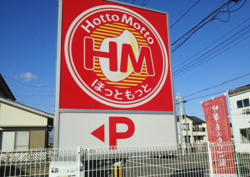 ほっと もっと 静岡 お弁当 メニューを見る 静岡県 ほっともっと