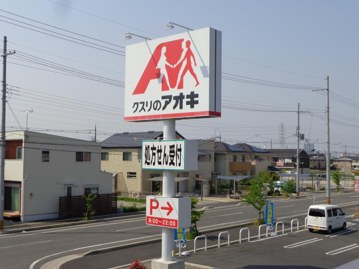 クスリのアオキ 目川店_施設外観