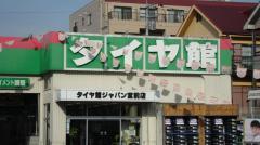 タイヤ館ジャパン宮前