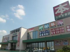 三洋堂書店志段味店