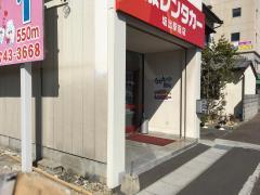 平成レンタカー坂出駅前営業所