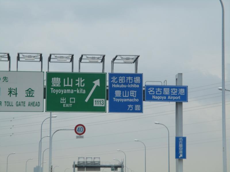 名古屋高速11号小牧線名古屋高速...