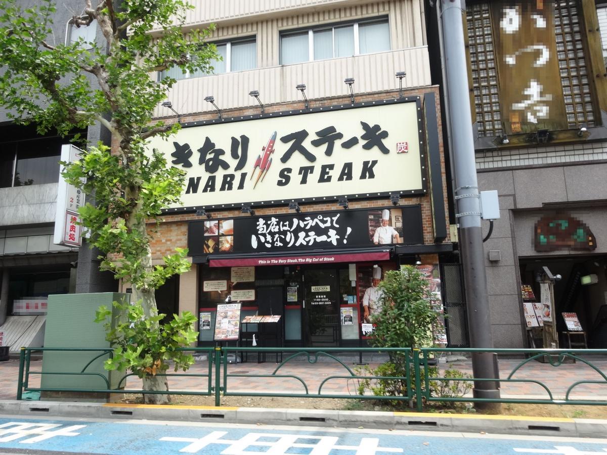 いきなりステーキ 水道橋