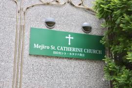目白セント・カタリナ教会