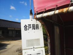 「合戸局前」バス停留所