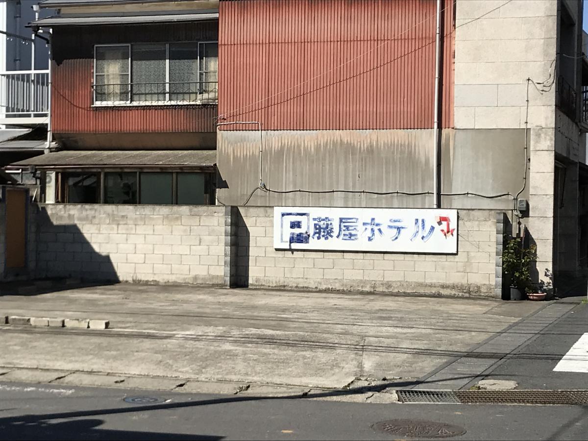 藤屋ホテル_施設外観