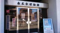 桑名市博物館