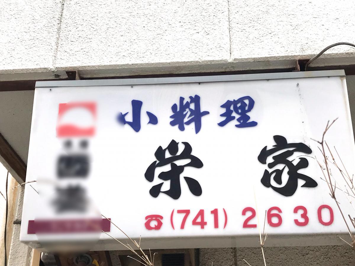 栄や_看板