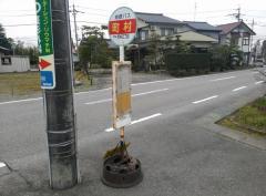「町村」バス停留所
