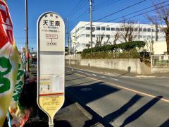 「天王原」バス停留所