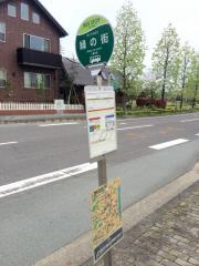 「緑の街」バス停留所