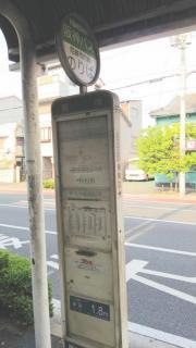 「尾浜」バス停留所
