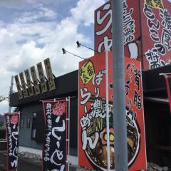 ばり馬 加東店