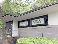 岐阜市歴史博物館分館加藤栄三・東一記念美術館