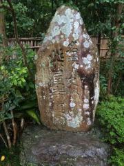 天柱山吐月峰柴屋寺庭園