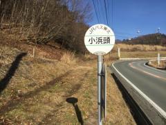 「小浜頭」バス停留所