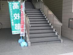 野田塾 千種校