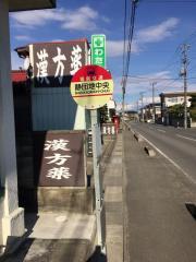 「静団地中央」バス停留所