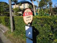 「高滝入口」バス停留所