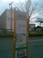 「江波南二丁目」バス停留所