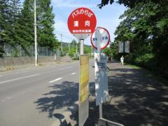 「湯向」バス停留所
