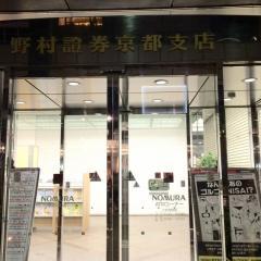 野村證券株式会社 京都支店