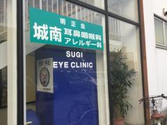 明正会城南耳鼻咽喉科アレルギー科クリニック