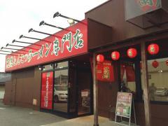 一蘭 宝塚店