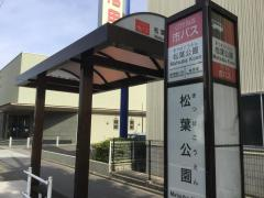 「松葉公園」バス停留所