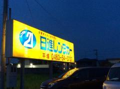 日進レンタカー平塚営業所