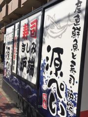 源ぺいJR灘駅前店