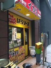 イカリやきそば専門店 新長田鉄人付近足湯横店