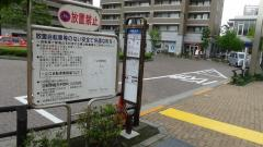 「一之江駅環七口」バス停留所