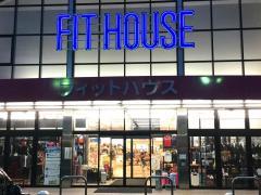 フィットハウス 小牧店