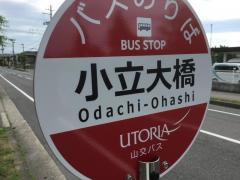 「小立大橋」バス停留所