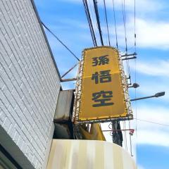 孫悟空_看板