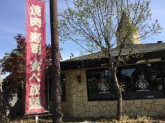 すたみな太郎NEO立川店