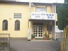 日本キリスト革命派 南浦和教会