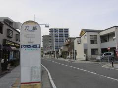 「打越(平塚市)」バス停留所