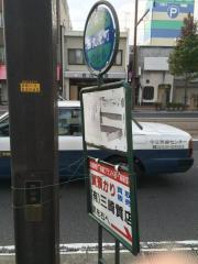 「西大寺町」バス停留所