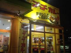 ゴーゴーカレー金沢有松スタジアム