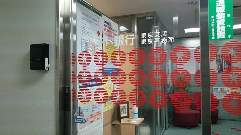 トマト銀行東京支店_施設外観