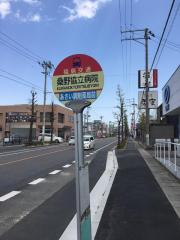 「桑野協立病院」バス停留所