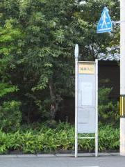 「福居入口」バス停留所