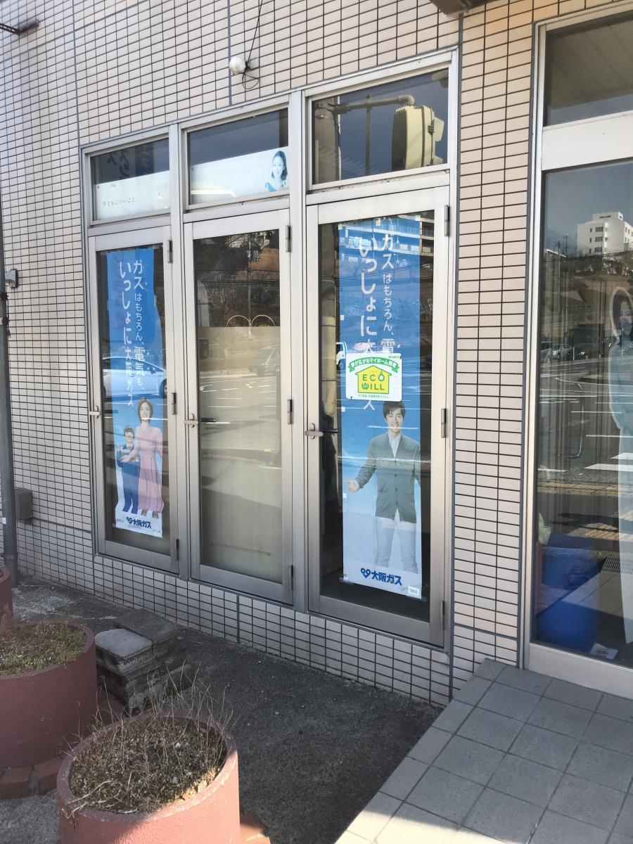 株式会社大阪ガスサービスショップエネルギーステーション 三田店_施設外観