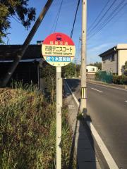 「市営テニスコート」バス停留所
