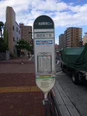 「目白五丁目」バス停留所