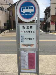 「新広橋」バス停留所